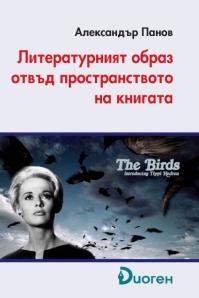 Миряна korica_otvud_knigite