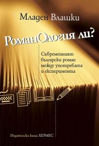 kor_6_vlashki
