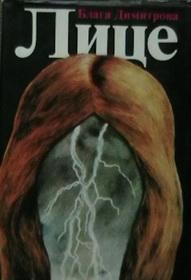 14-lice-1981